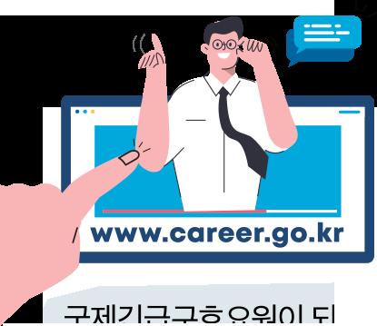 www.career.go.kr