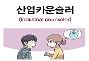 산업카운슬러(Industrial Counselor)