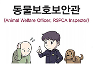 동물보호보안관(Animal Welfare Officer, RSPCA Inspector)
