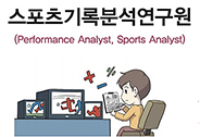 스포츠기록분석연구원(Performance Analyst, Sports Analyst)