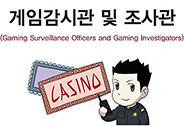 게임감시관 및 게임조사관(Gaming Surveillance Officers and Gaming Investigators)