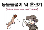 동물돌봄이 및 훈련가(Animal Attendants and Trainers)