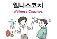 웰니스코치(Wellness Coaches)