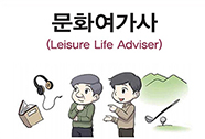 문화여가사(Leisure Life Adviser)
