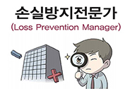 손실방지전문가(Loss Prevention Manager)