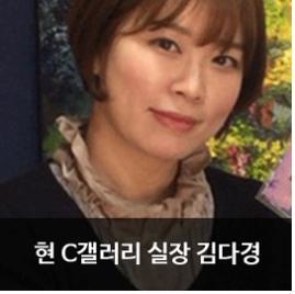 현 C갤러리 실장 김다경