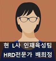 현 L사 인재육성팀 HRD전문가 배희정
