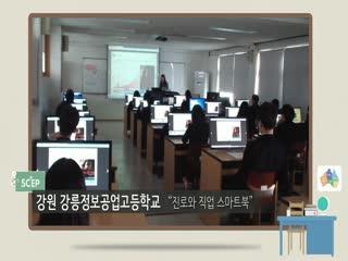 SCEP 활용 진로 수업 영상 모음