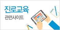 진로교육 관련사이트